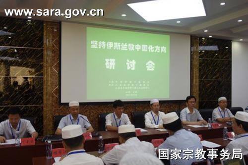 """中国伊协在昆明召开以""""坚持正确方向,强化舆论引导""""为主题的座谈会"""
