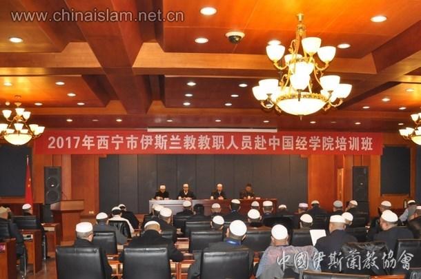 中国经学院举办 西宁伊斯兰教教职人员培训班