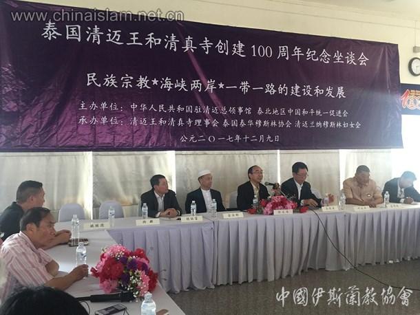 中国伊协出席 泰国清迈王和清真寺创建100周年纪念庆典
