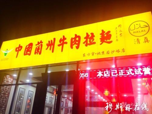 兰州拉面馆究竟有多赚钱?北京一家小店老板亮出7根手指…