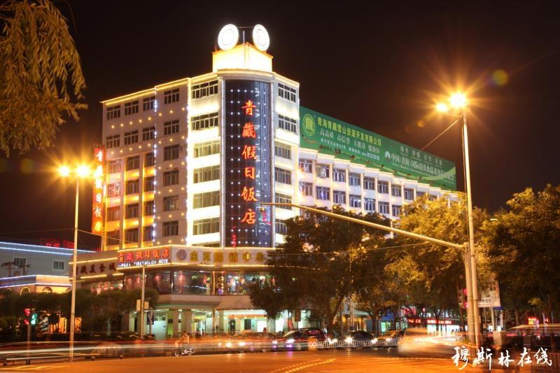 西宁青藏假日饭店楼下旺铺无转让费精装修招租