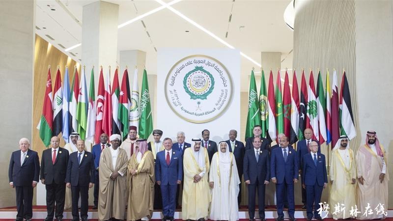 第29届阿盟峰会在沙特召开