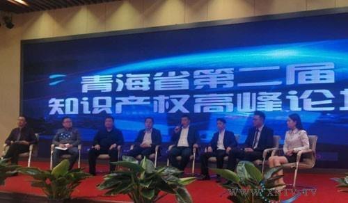 青海省第三届知识产权高峰论坛邀请函