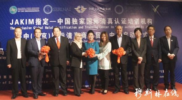 马来西亚指定中国独家国际清真认证培训机构在京成立