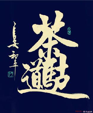 茶马古道(一)