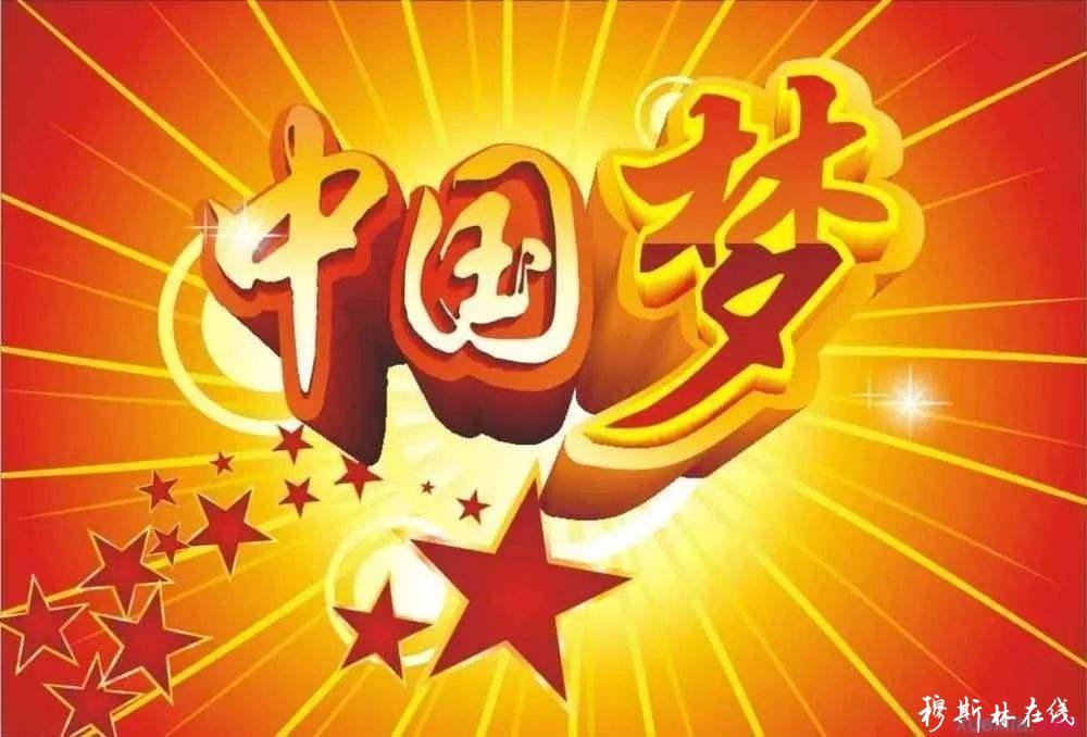 穆斯林的中国梦