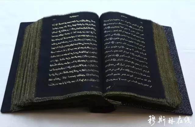 世界上首部丝绸版古兰经