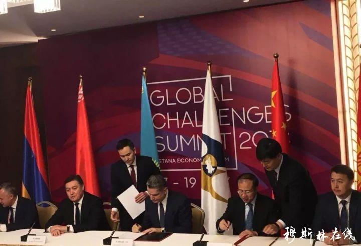 中国与欧亚经济联盟签署的经贸合作协定正式生效