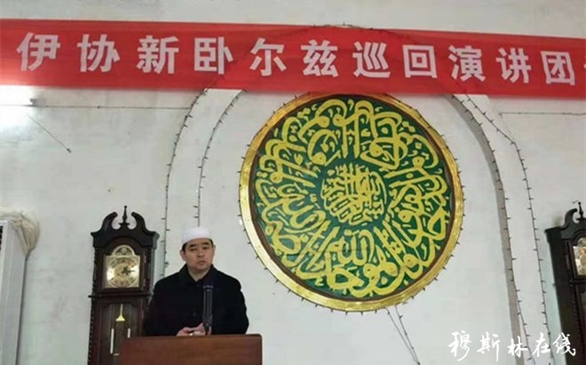 河南省伊协举办新卧尔兹巡回演讲活动