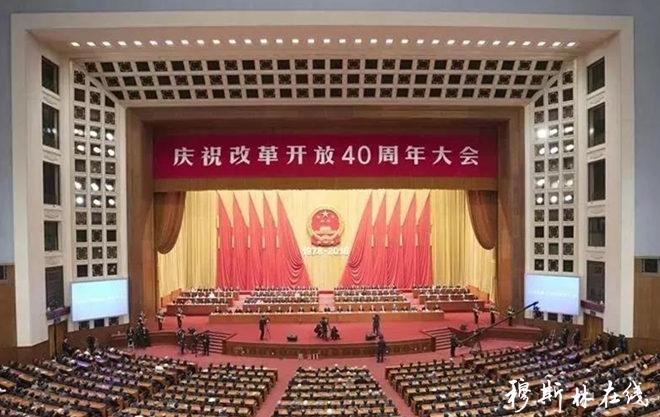 习近平主席在庆祝改革开放40周年大会上的讲话