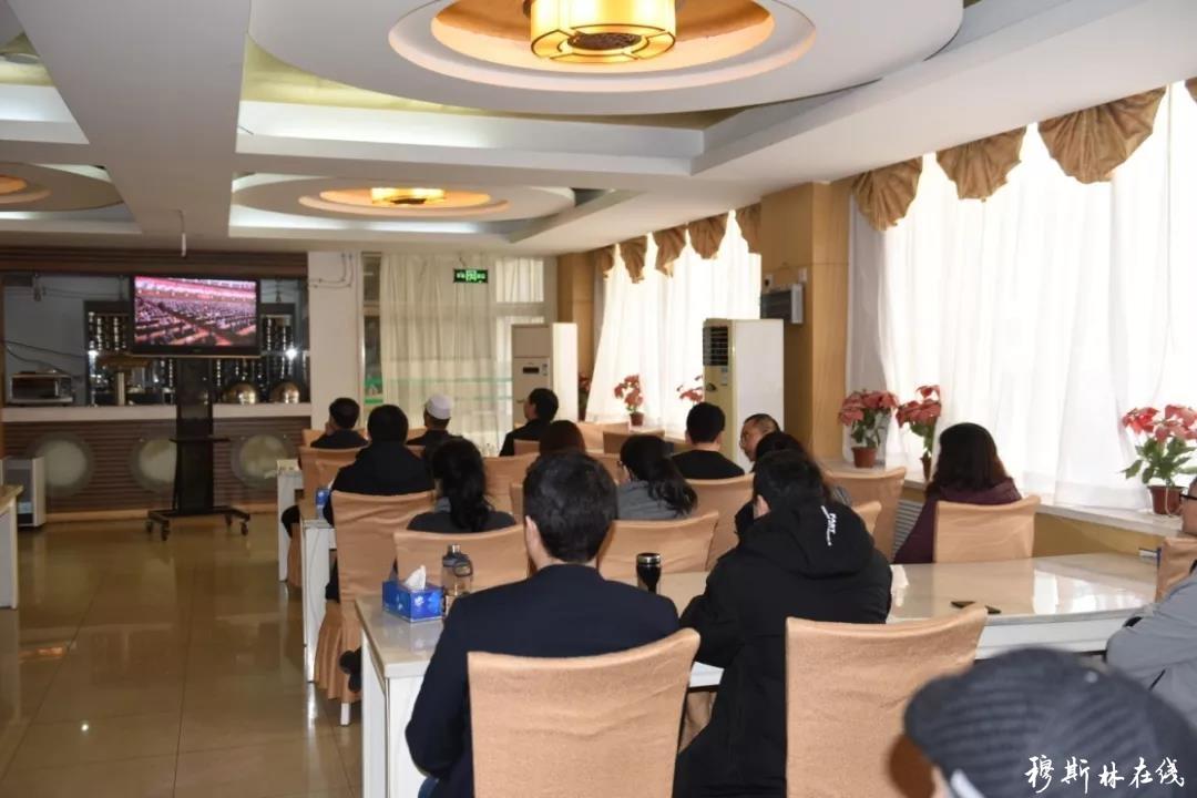 中国伊协组织收看庆祝改革开放40周年大会实况直播