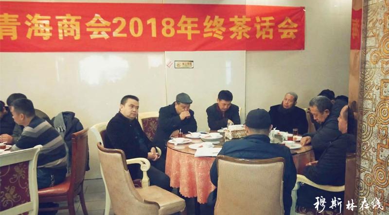 义乌市青海商会举行2018年终茶话会