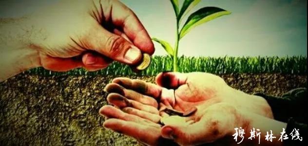 伊斯兰提倡人们多挣财富,但不要在施舍上吝啬