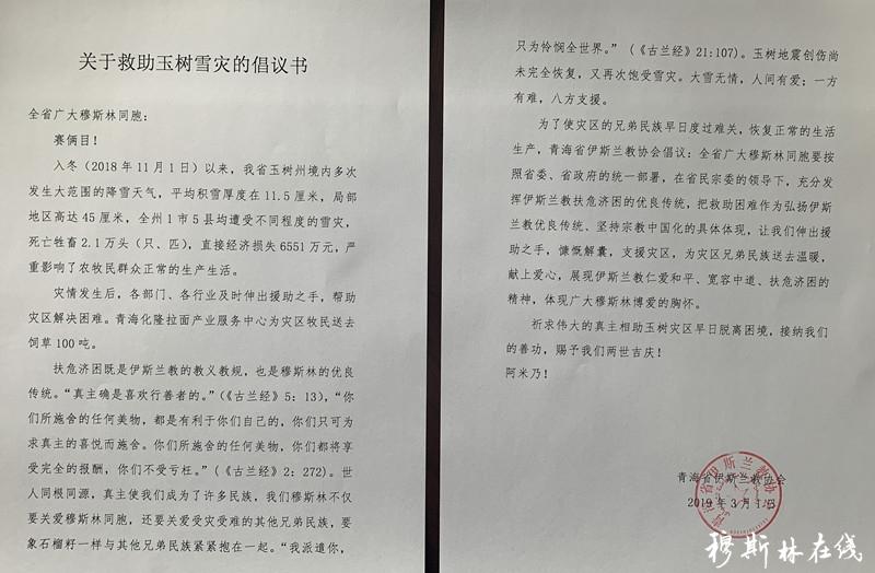 青海省伊斯兰教协会发出《关于玉树抗雪救灾的倡议书》