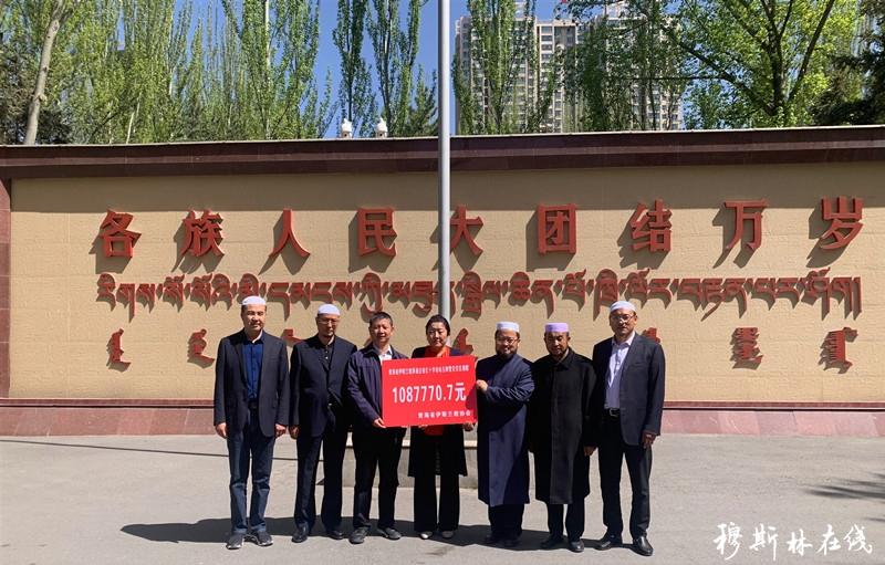 青海省伊斯兰教界将108万余元善款全部转交青海省红十字会