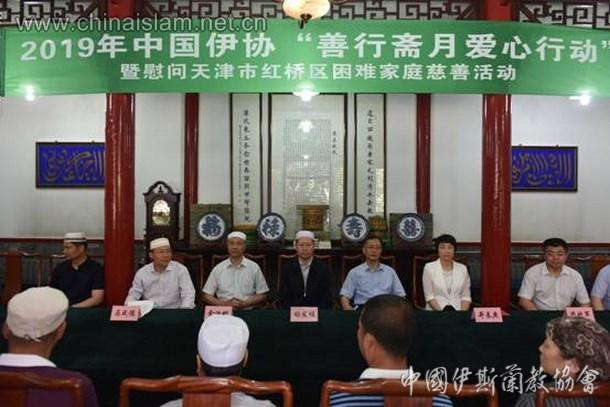 """中国伊协在天津举行""""善行斋月""""慈善活动"""