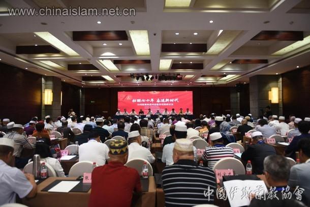 我国伊斯兰教界举办爱国思想和实践研讨会献礼新中国成立70周年