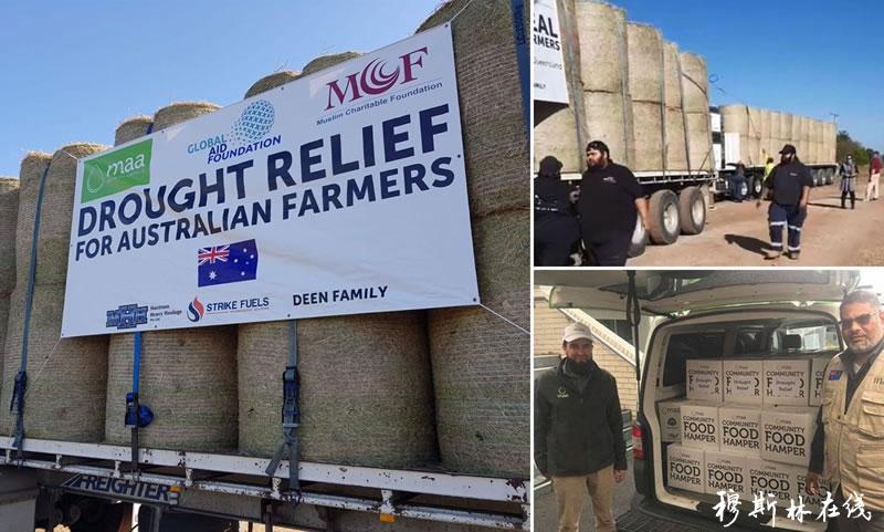 澳大利亚:穆斯林群体为干旱灾区捐赠急救物资