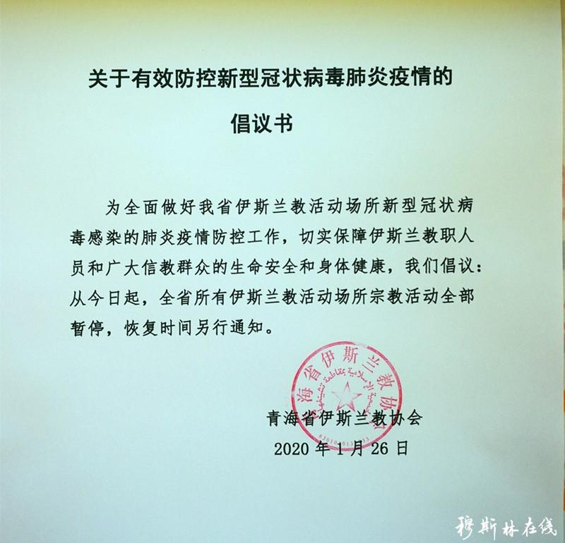 """青海省伊协""""关于有效防控新型冠状病毒肺炎疫情的倡议书"""""""