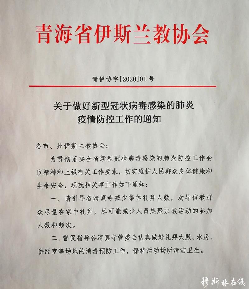 """青海省伊协""""关于做好新型冠状病毒感染的肺炎疫情防控工作的通知"""""""