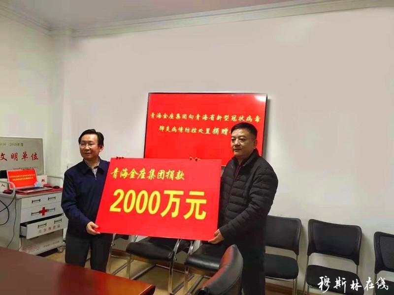 青海金座集团向青海省红十字会捐赠2000万元 定向支持新型冠状病毒感染肺炎防控工作