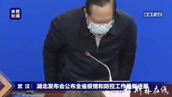 新闻发布会上 湖北省长当场鞠躬感谢医护人员