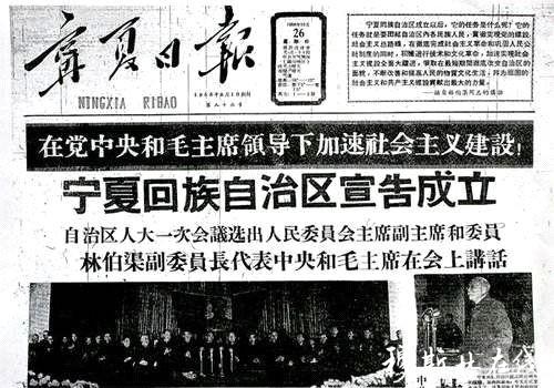 宁夏回族自治区是怎么成立的?