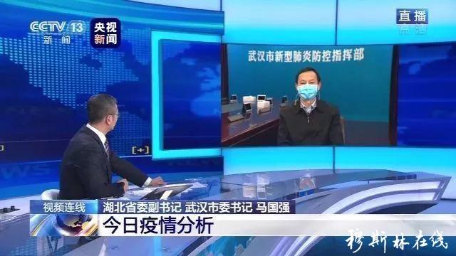 武汉市委书记马国强:责成慈善机构每三天发布捐赠物品去向