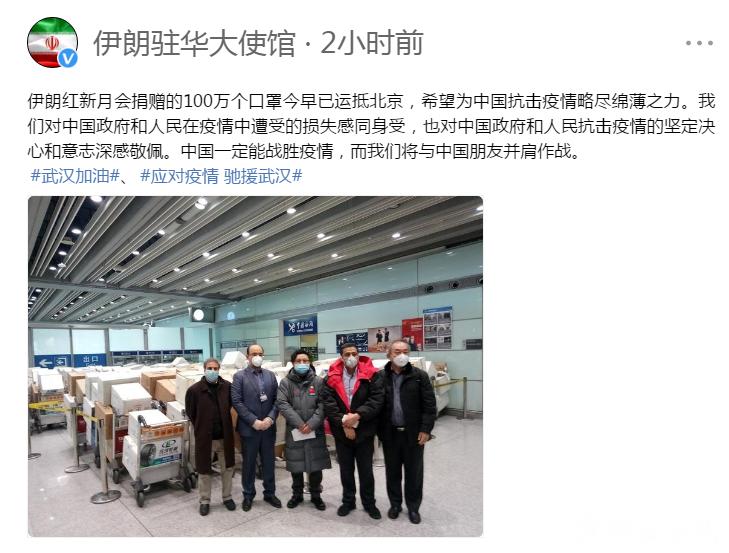 伊朗红新月会捐赠的100万个口罩今早已运抵北京