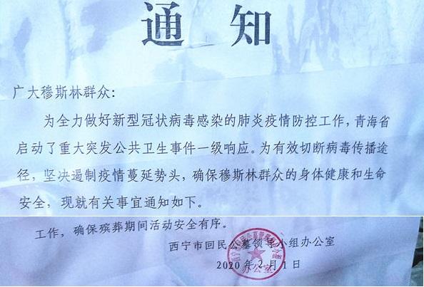 西宁回民公墓疫情期间的重要《通知》