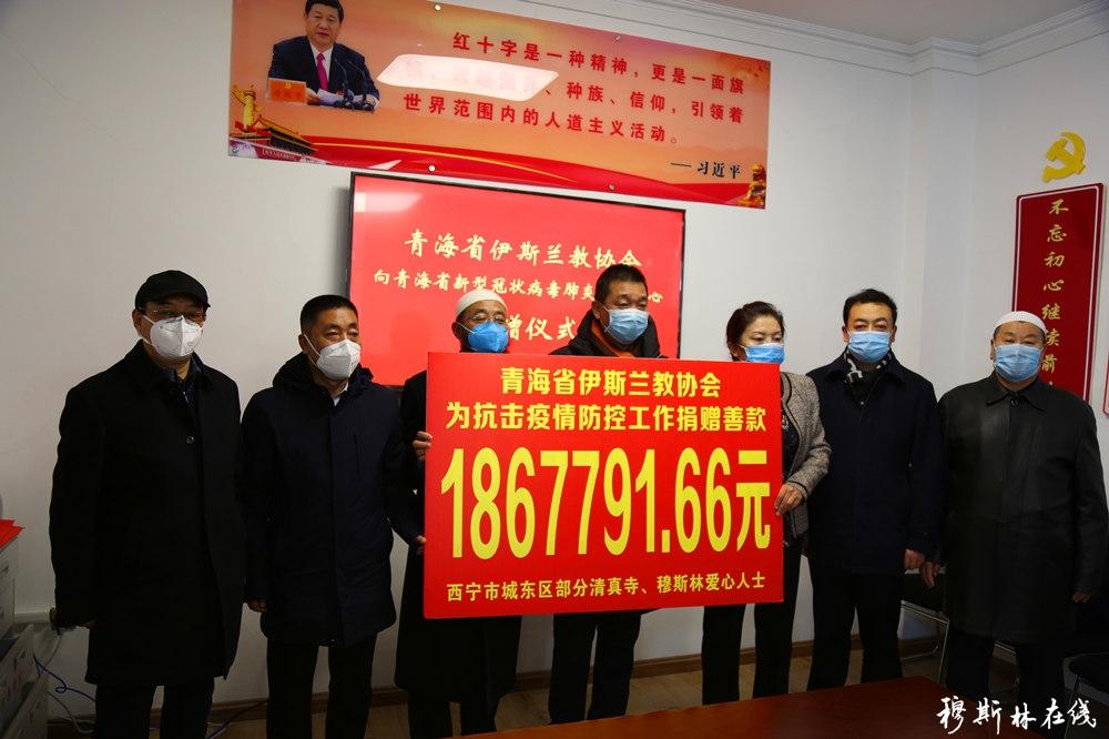 青海省伊斯兰教协会组织捐款180余万元助力新冠肺炎疫情防控