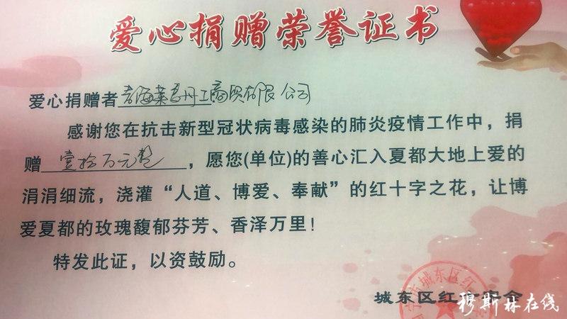 青海莱麦丹集团捐助10万元助力西宁市城东区新冠肺炎疫情防控