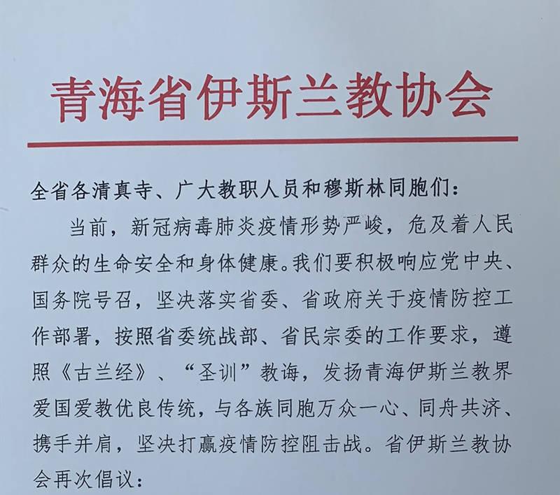 青海省伊斯兰教协会再次倡议书