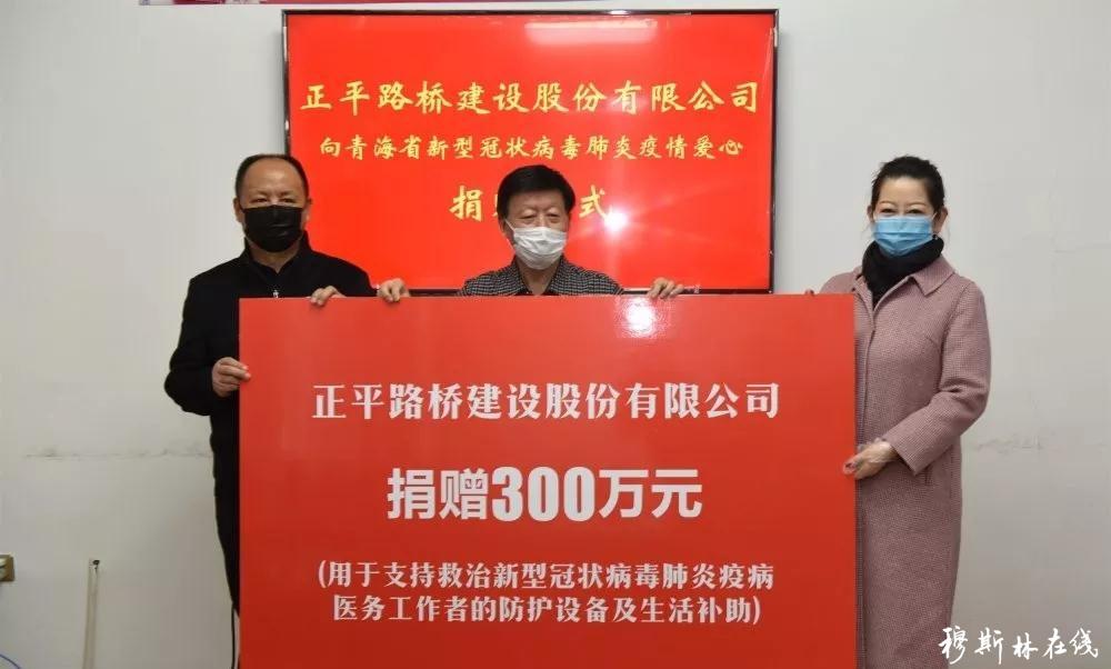 青海正平股份捐赠300万元支援新冠肺炎一线医护人员