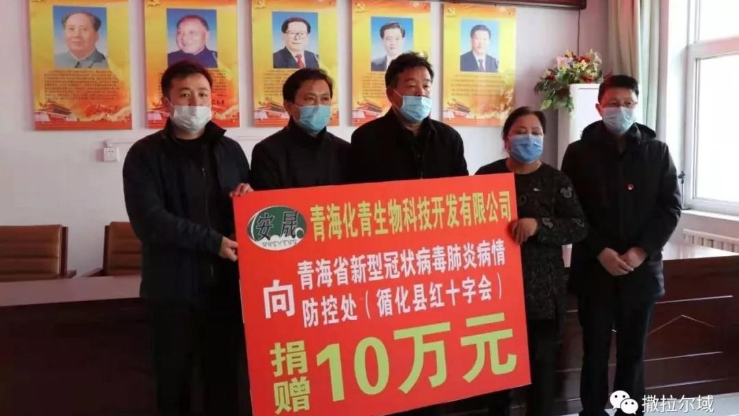 青海化青生物科技向循化县红十字会捐赠10万元助力防疫工作