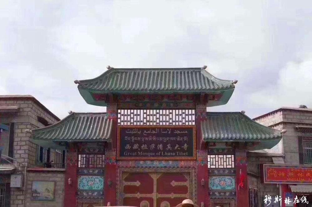 西藏拉萨各界穆斯林助力武汉抗击疫情捐助善款44.18万元