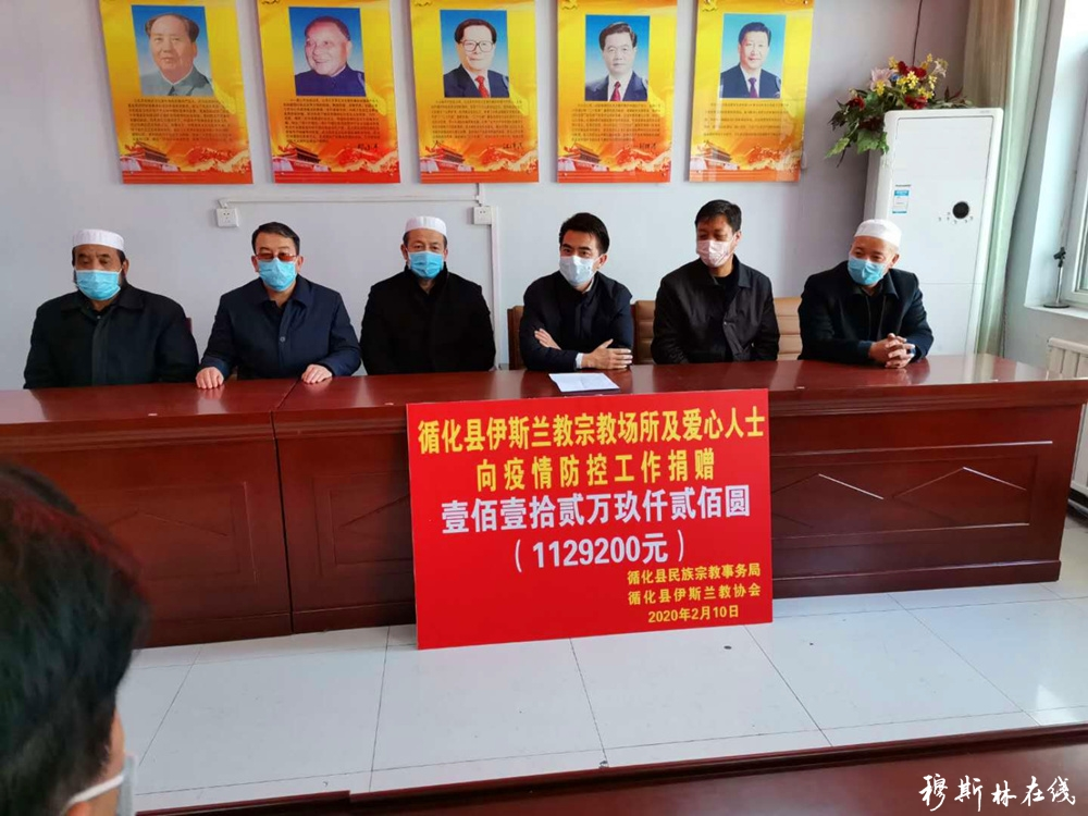 循化县伊斯兰教宗教场所及爱心人士向疫情防控捐赠112.92万元