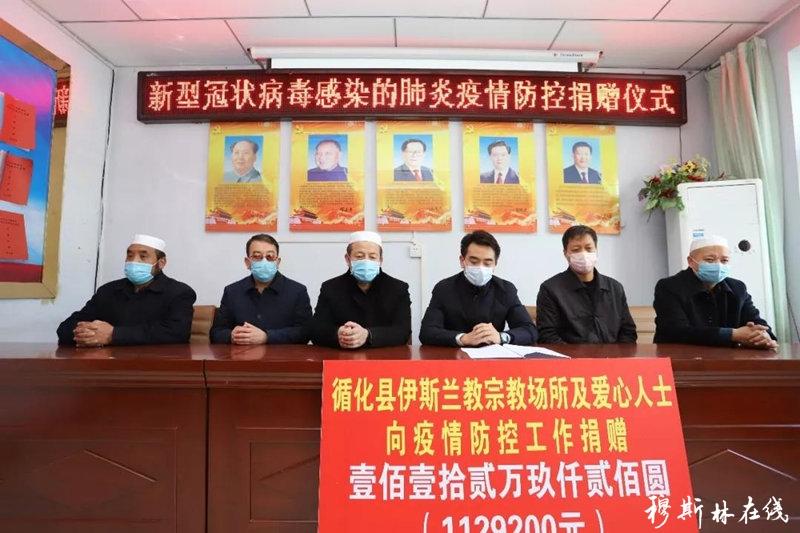 青海省循化县伊斯兰教界募集112.92万元助力疫情防控