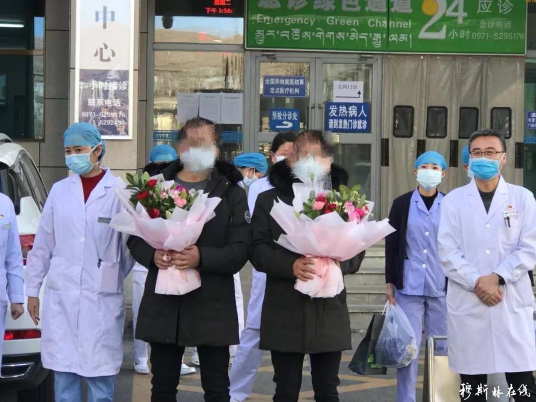 青海又有2名新冠肺炎患者治愈出院