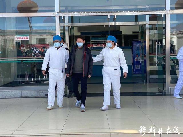 好消息!西藏唯一确诊病例治愈出院