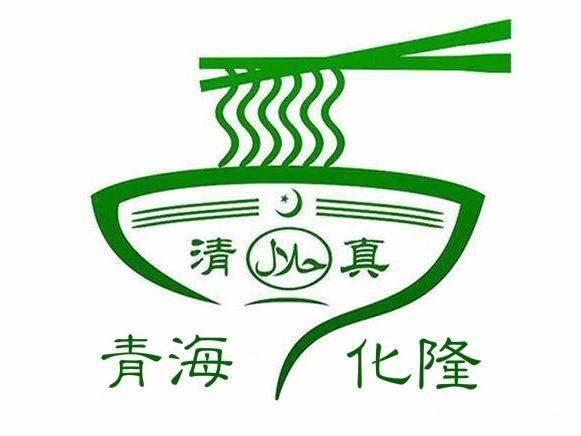 化隆县委县政府为拉面人点赞