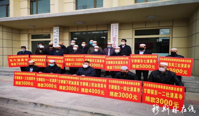 化隆县甘都镇伊斯兰教界积极助力疫情防控
