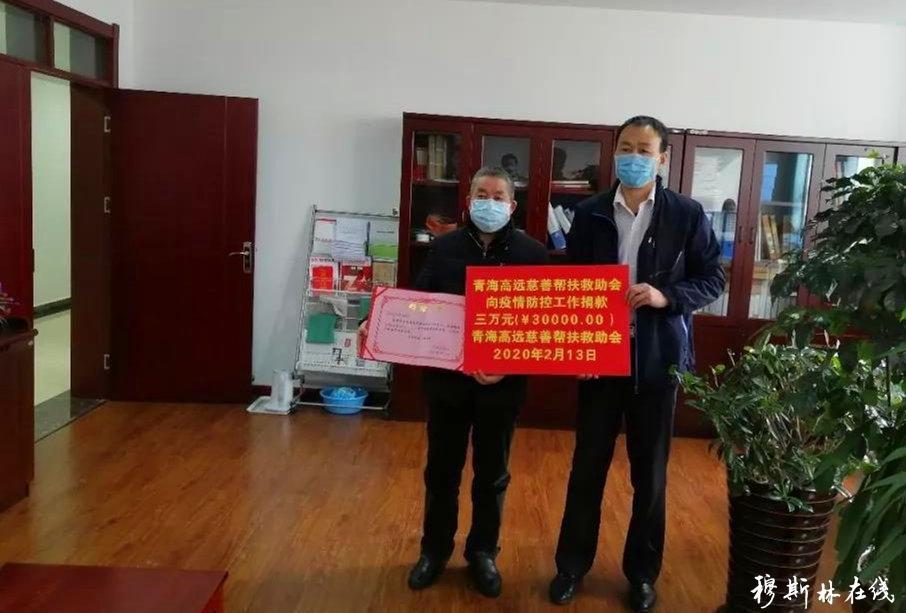 青海高远慈善帮扶救助会捐赠3万元投入疫情防控第一线