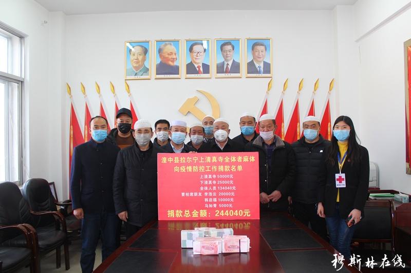 湟中县上五庄镇拉尔宁地区穆斯林群众自发为疫情防控工作捐款