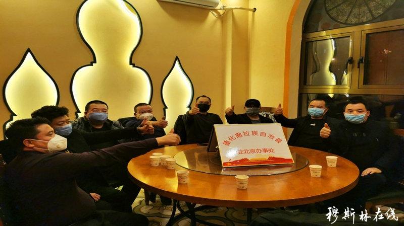 青海省循化撒拉族自治县驻北京市劳务办事处助力疫情防控纪实