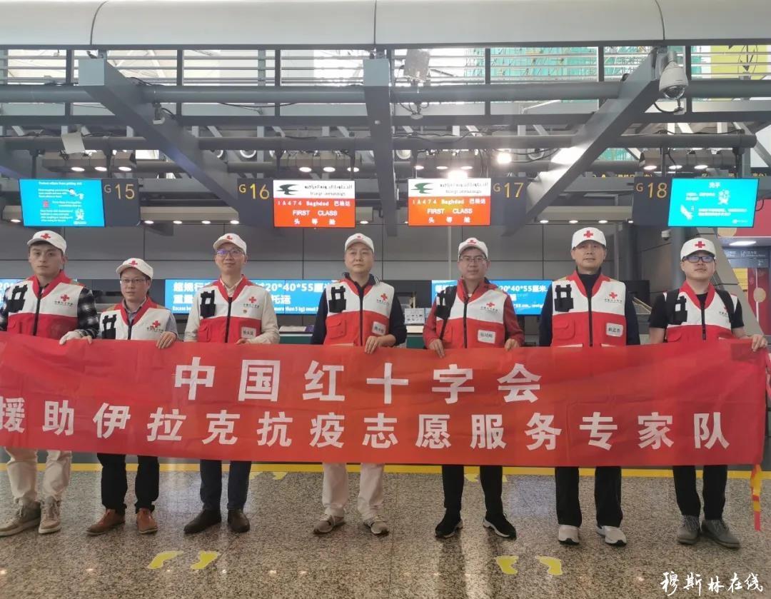 中国红十字会志愿专家团队赴巴格达支援伊拉克新冠肺炎疫情防控