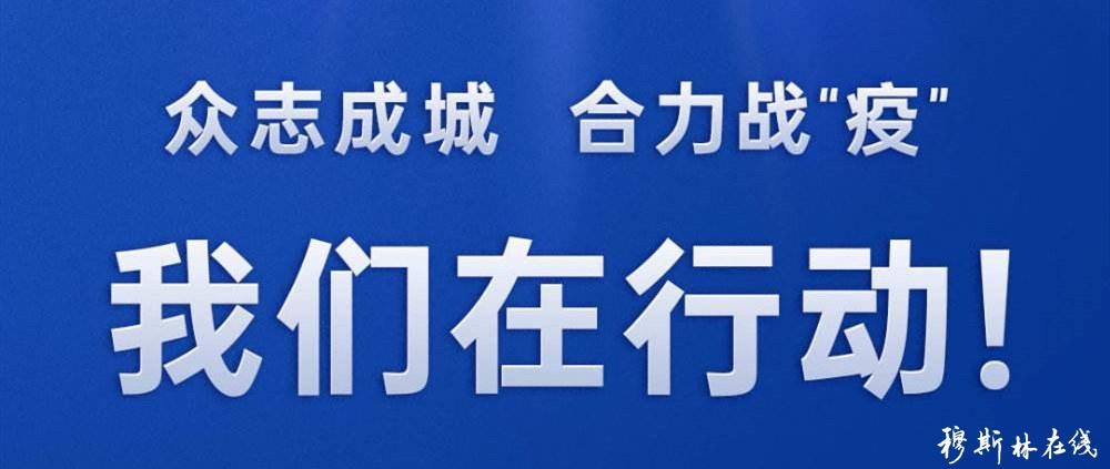 青海省伊斯兰教界以实际行动助力打赢疫情防控阻击战