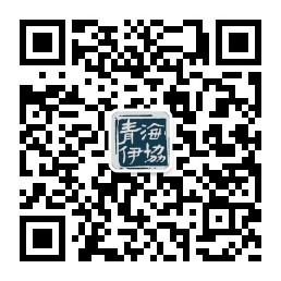 """关于推广""""青海省伊协""""微信公众号的通知"""