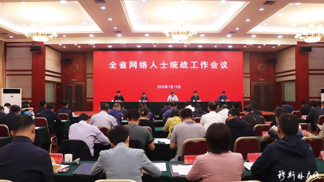 青海省召开网络人士统战工作会议