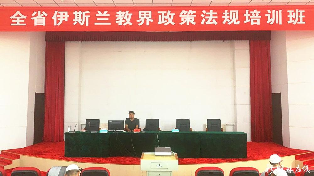 青海省伊斯兰教界政策法规培训班在省伊斯兰教经学院举办